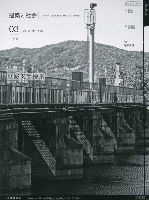建築と社会 2015年 3月号