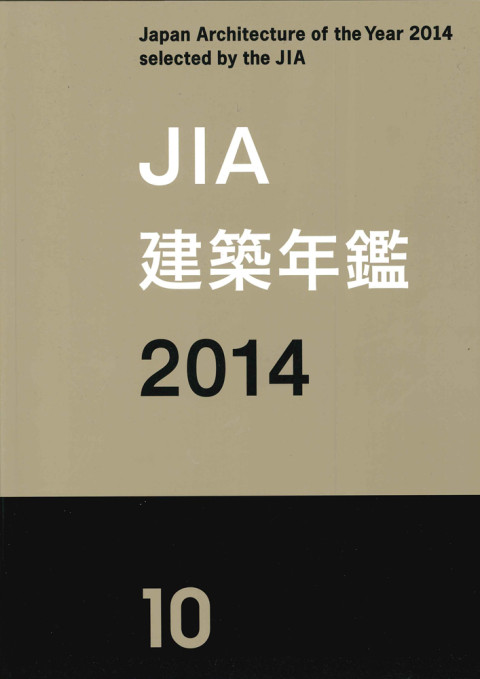 JIA建築年鑑 2014