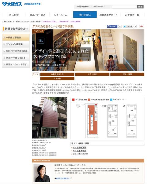 大阪ガス 住まう 2013 vol52