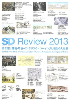 SD review 2013 第32回 建築・環境・インテリアのドローイングと模型の入選展に入選しました.