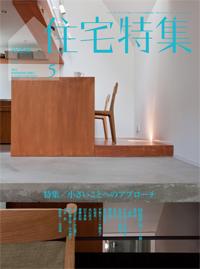 住宅特集2012.5