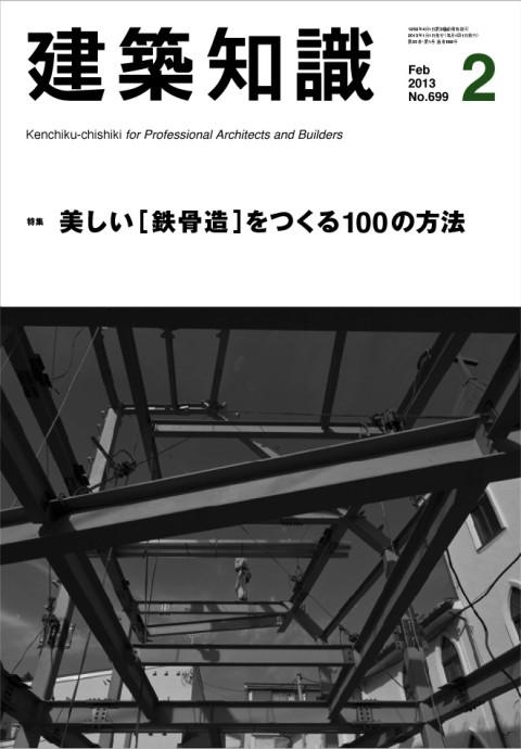 建築知識 2013.02