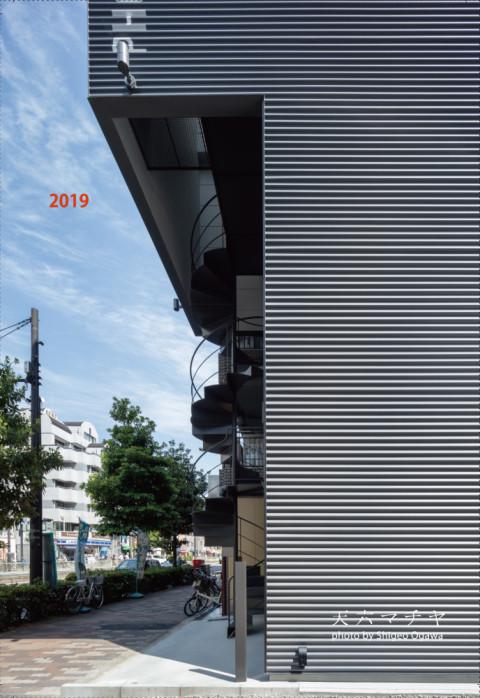 setsuko-sakakiara2019nenga